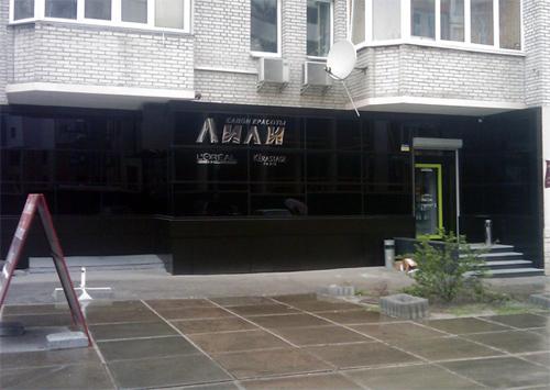Стеклянный фасад, вентилируемый фасад,облицовка стеклом