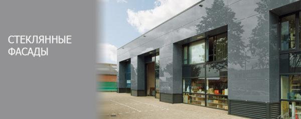 Облицовка стеклом, стеклянные фасады, фасады и стены