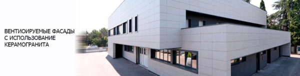 Керамогранит, фасадная плитка, вентилируемый фасад, облицовка