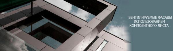 Вентилируемый фасад, композит современные фасад, красивый фасад