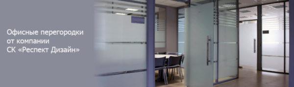 Офисные перегородки, мобильные перегородки, стационарные, нестандартные, перегородки из металопластика